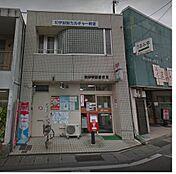 郵便局紀伊駅前郵便局まで1130m