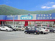 ウエルシア 姫路熊見店 約930m