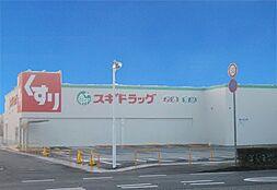 スギ薬局 飾磨中浜店 610m