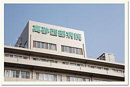 高砂西部病院 約600m
