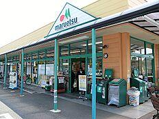 マルエツ町田鶴川店 距離約1800m