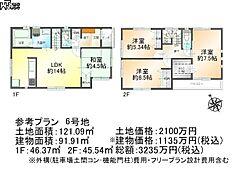 6号地 建物プラン例(間取図) 東村山市久米川町1丁目