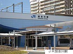 JR加古川駅まで徒歩約23分
