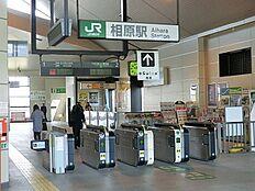 JR相原駅 距離約640m