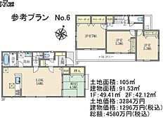 6号地 建物プラン例(間取図) 日野市旭が丘2丁目