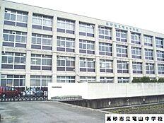 竜山中学校 約1930m