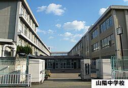 姫路市立山陽中学校 約600m