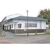 万願寺児童館
