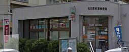 郵便局名古屋秋葉郵便局まで667m