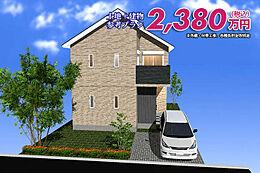 建物参考プラン1880万円(税込)土地500万円、セット価格2380万円