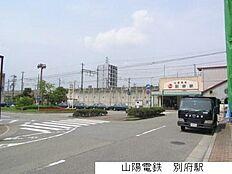 山陽電鉄 別府駅