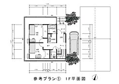 参考プラン(1) 建築面積48.02平米 延床面積99.37平米 こちらの物件は仲介手数料無料です。参考プラン無料作成、RC造(鉄筋コンクリート)、S造(鉄骨)プランも迅速に無料作成。