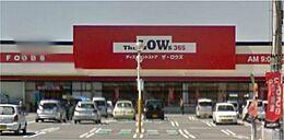 スーパーザ・ロウズ 西浜店まで459m
