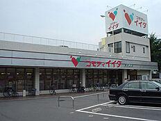 コモディイイダ 東村山店 853m