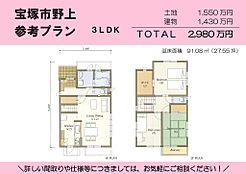 参考プラン 土地・建物安心価格2,980万円