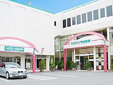 AdESSO竹田家具 約1310m