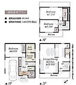 建物参考プラン:1、600万円/89.34m2