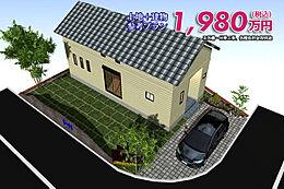 建物参考プラン1280万円(税込)、土地700万円、計1980万円