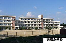 砥堀小学校 1290m