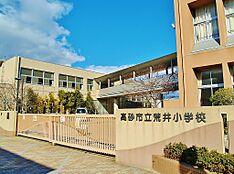 荒井小学校(約800m)