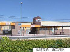 山陽電鉄 西二見駅 徒歩約18分