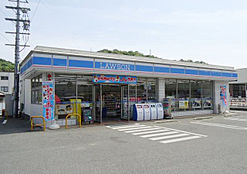 ローソン 姫路青山西店 約390m
