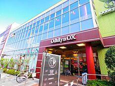 -オダキューOX-本地最寄りのスーパーはこちらのオダキューOXです。朝10:00~夜22:00まで営業しております。このエリアのスーパーには珍しく駐車場がついておりますので一度に多くお買い物される方