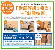 「住友ゴム」耐震技術の結晶・ミライエ標準採用。その他多彩な標準設備がございます