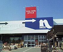 ホームプラザナフコ 東姫路店 約320m