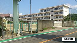 姫路市立旭陽小学校 約1200m