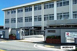 姫路市立飾磨西中学校 約2160m