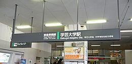 東急東横線「学芸大学」駅