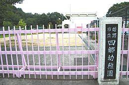 四郷幼稚園 920m