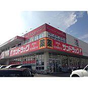 サンドラッグ 城山店(2156m)