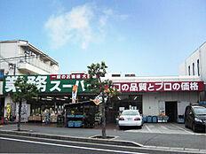 業務スーパー本荘店…約510m