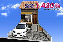 建物参考プラン1310万円(税込)土地170万円、セット価格1480万円