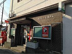 西宮上ケ原郵便局(940m)