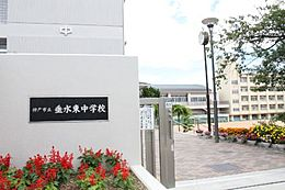 中学校神戸市立中学校 垂水東中学校まで841m