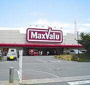 マックスバリュ…約750m