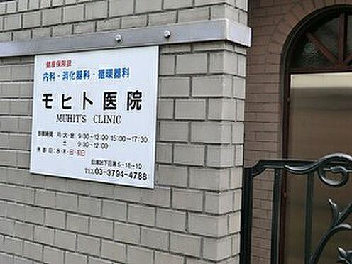 アパート-目黒区中目黒5丁目 モヒト医院