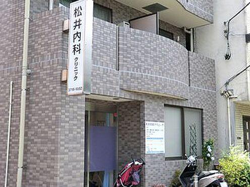 マンション(建物全部)-渋谷区恵比寿南3丁目 松井内科クリニック