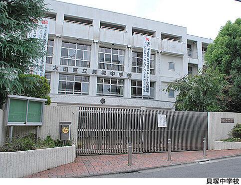 マンション(建物全部)-大田区東雪谷4丁目 貝塚中学校