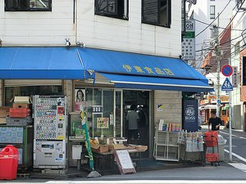 マンション(建物全部)-渋谷区東4丁目 伊東食品店