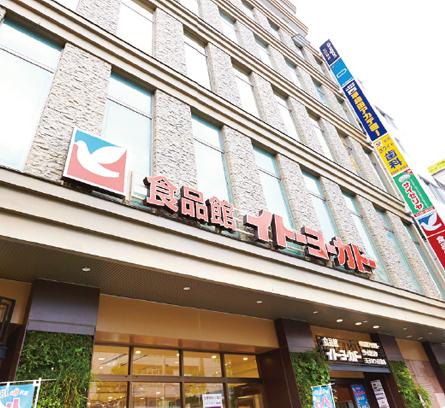 イトーヨーカドー食品館王子店 約200m(徒歩3分)