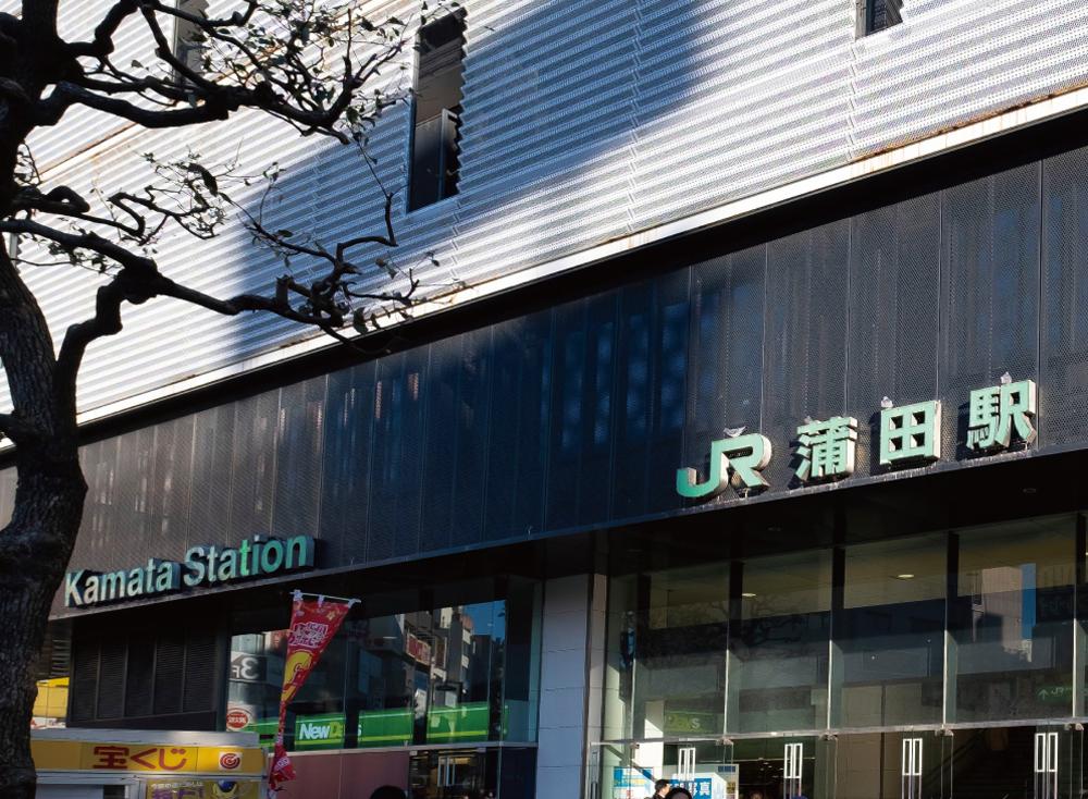 JR「蒲田」駅 約270m(徒歩4分)