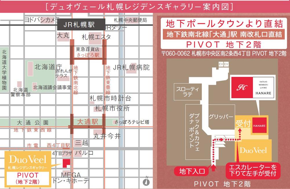 デュオヴェール札幌北大前グレイス:モデルルーム地図