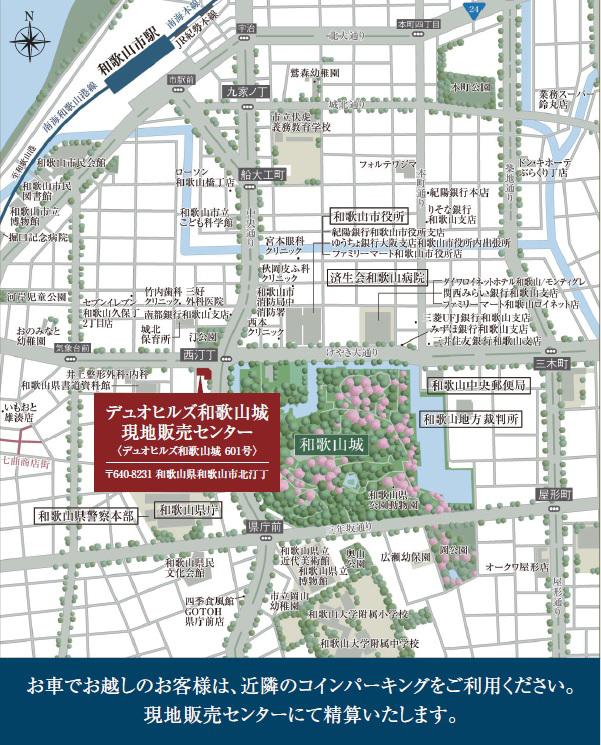 デュオヒルズ和歌山城:モデルルーム地図