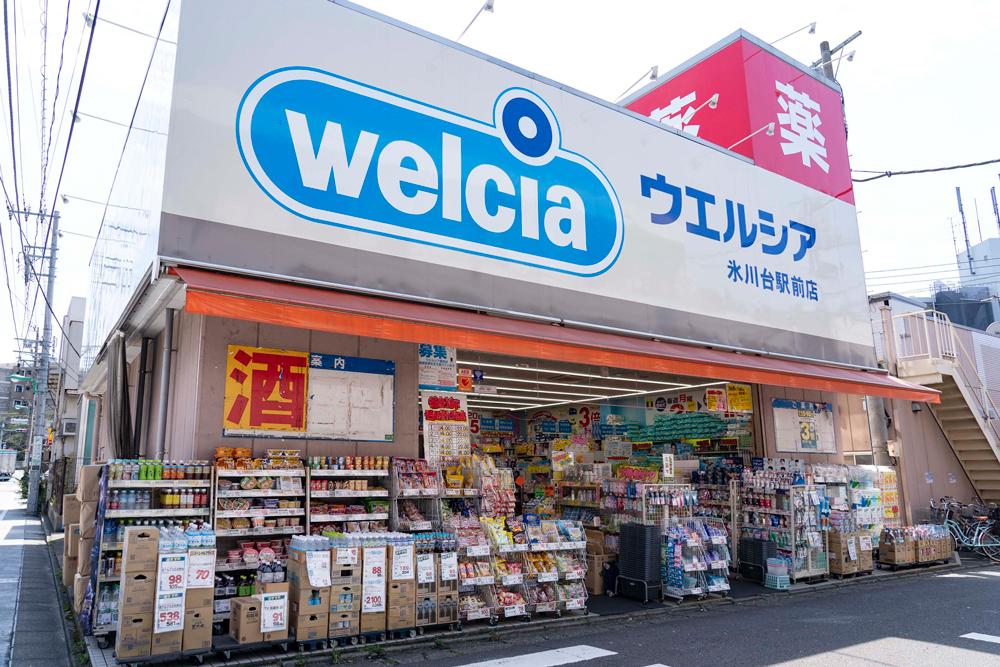 ウェルシア氷川台駅前店 約360m(徒歩5分)