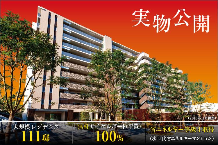 ■全111邸大規模レジデンス。平置駐車場設置率100%。