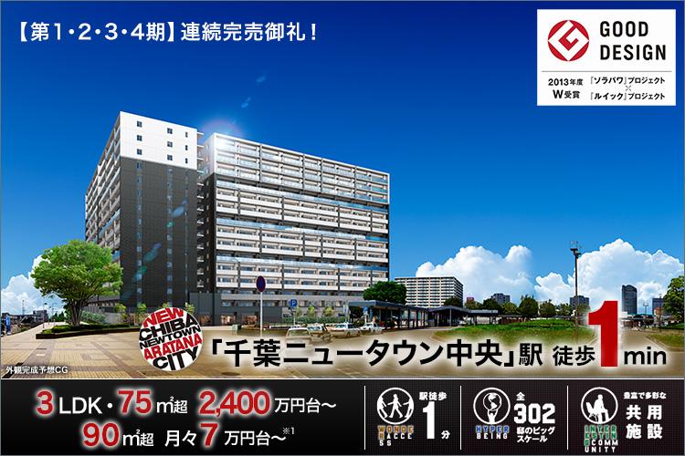 ■「千葉ニュータウン中央」駅徒歩1分、開放感あふれるニュータウン